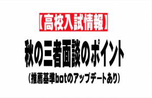 秋の三者面談のポイント&推薦基準botアップデート!