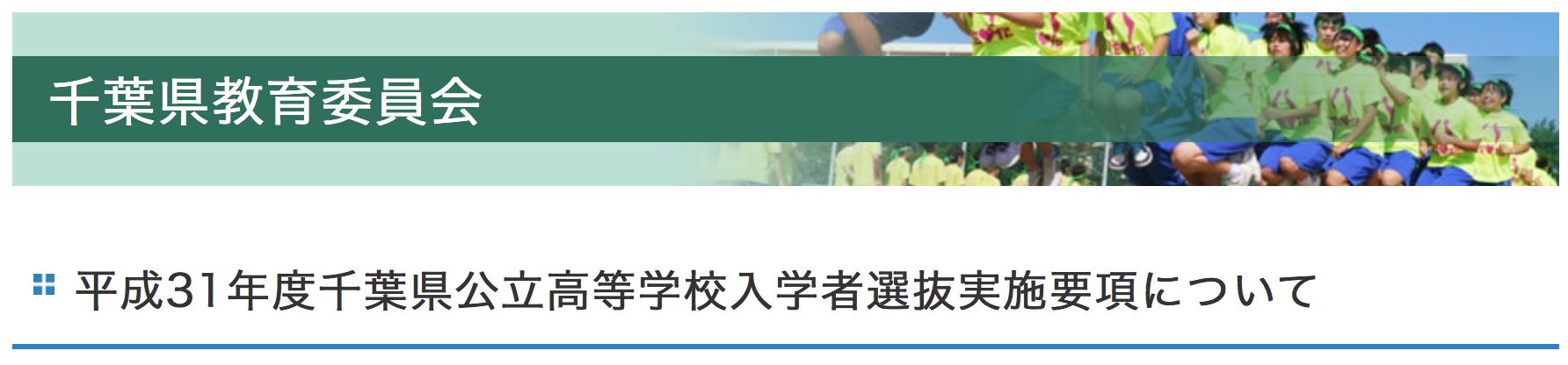 平成31年度千葉県公立高等学校入学者選抜実施要項について