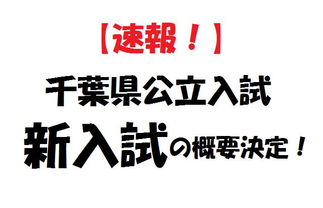 【速報!】千葉県公立高校「新入試」の概要決まる!