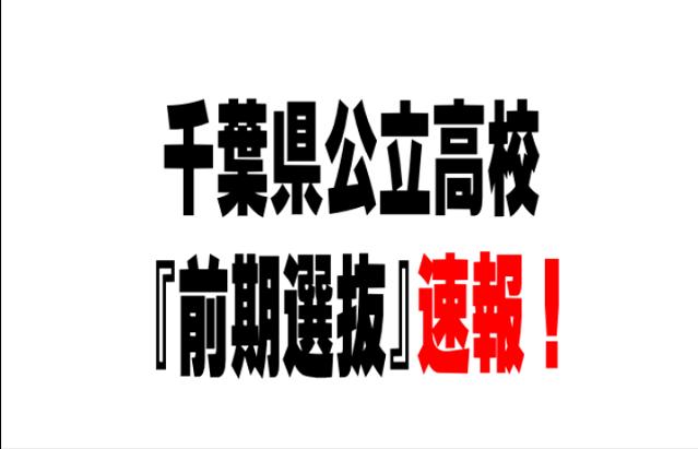 平成31年度千葉県公立入試『前期選抜』解答速報!
