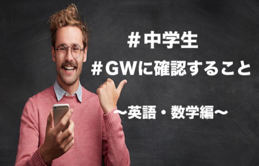 GWに確認すること!〜英語・数学編〜
