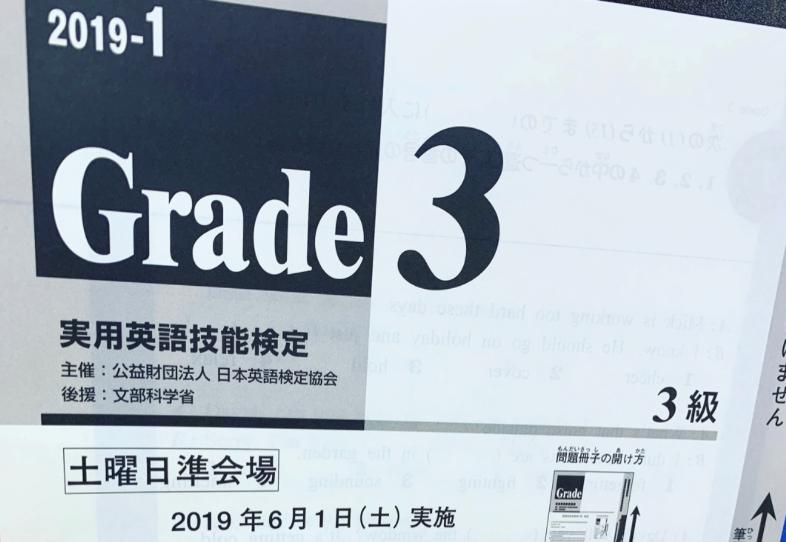 2019年第1回英語検定実施!