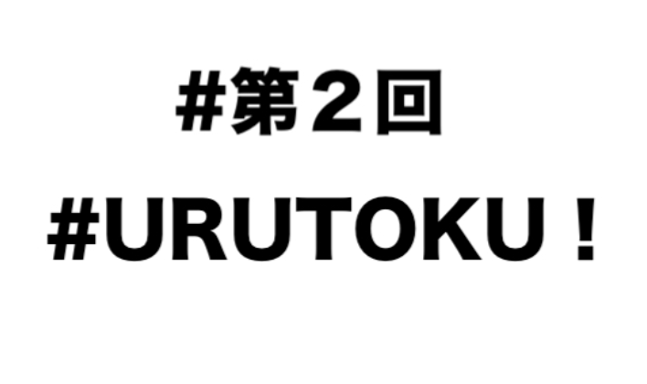 URUTOKU2!!