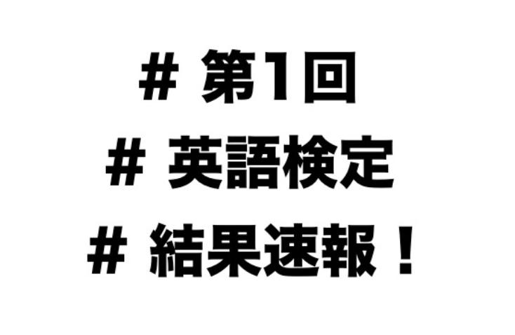 英検の速報結果!