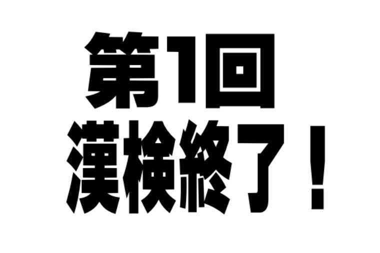 2019年第1回漢字検定終了!