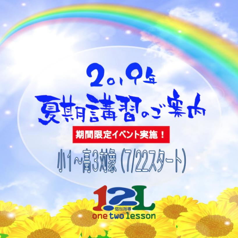 2019年夏期講習のお知らせ☆