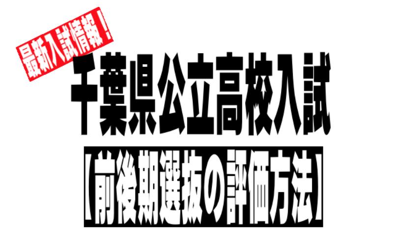 【現中3生必見!】令和二年度千葉県公立高校入試における評価方法