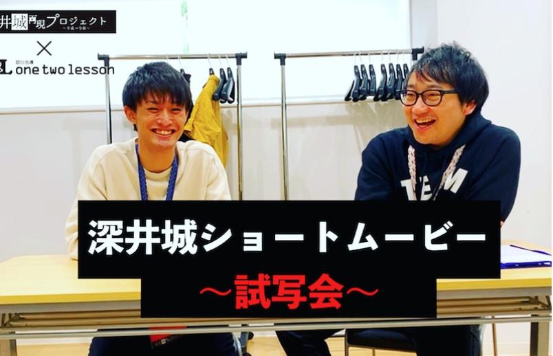 【※動画あり】プロジェクト進行中12(試写会実施!)
