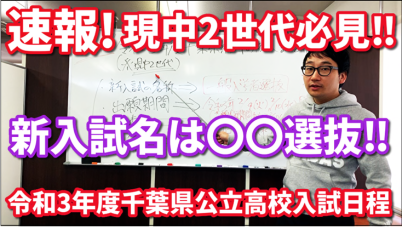 【速報】令和3年度千葉県公立高校入試日程!新名称は〇〇選抜‼︎