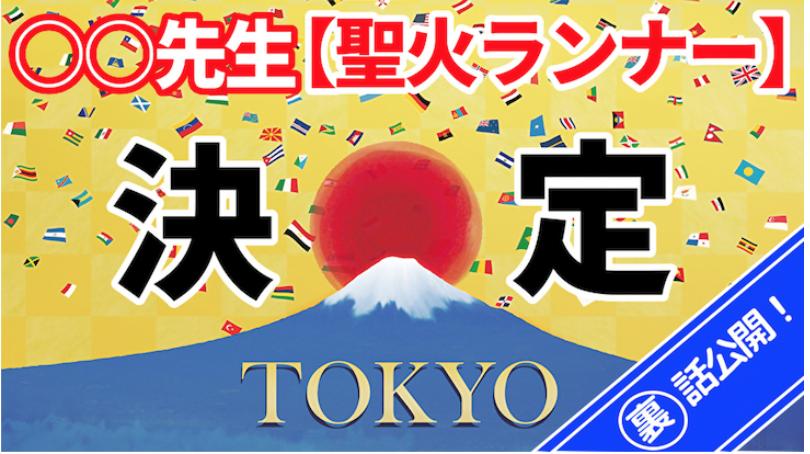 【祝】○○先生が東京2020オリンピックの聖火ランナーに決定!裏話公開中!!