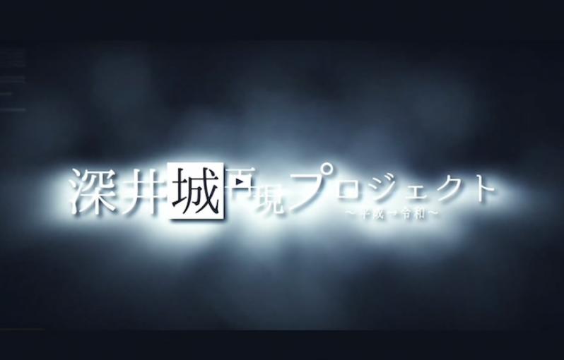 【深井城ショートムービー】公開中!