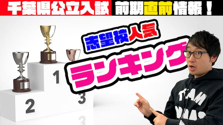 千葉県公立入試【前期選抜直前】人気校ランキング!