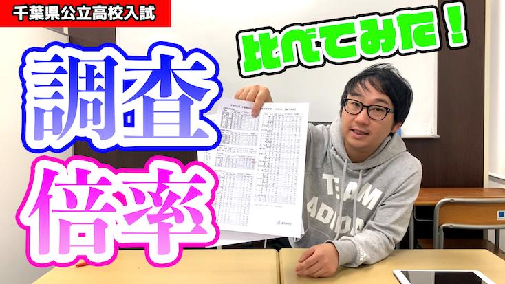 【千葉県公立高校入試】調査倍率発表!数字から受験生の気持ちが見える?