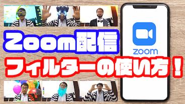 【解説あり】Zoomでフィルターを使う方法は?