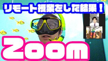 【Zoom】でリモート授業をしてみた結果!