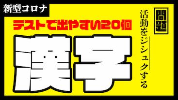 第1次コロナ騒動で見かけた漢字TOP20!