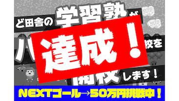 【感謝】NEXTゴール達成!残り24時間、ファイナルゴールへ!!