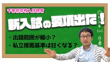 【入試情報】令和3年度千葉県県立高等学校第1学年入学者選抜要項について