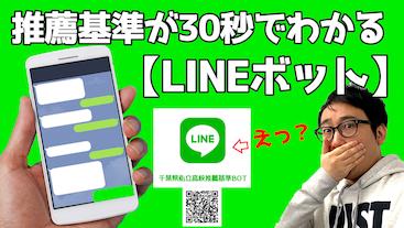 LINEで使える【千葉県私立高校推薦基準BOT】が新しくなりました!
