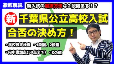 【現中3生必見】令和3年度千葉県公立高校入試における評価方法!