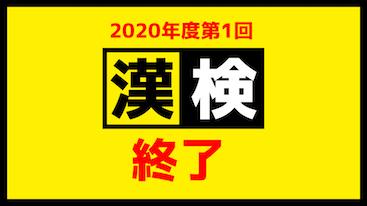 2020年第1回漢字検定終了!
