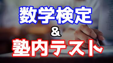 数学検定&第2回塾内テスト終了!