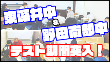【東深井中&野田南部中】テスト期間突入!