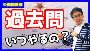 【高校受験】過去問に取り組むタイミングは?【夏以降の受験勉強】