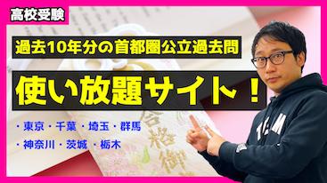 過去10年分の【千葉県公立高校入試】の過去問が使い放題のサイト!
