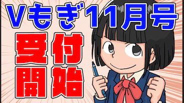 【11月のVもぎ】は本日受付開始!