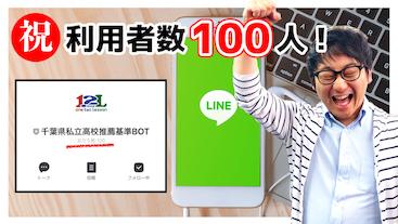 【祝100人突破!】私学の推薦基準が2タップでわかるLINEロボット!